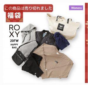 ロキシーの福袋ネタバレ2021-4-2