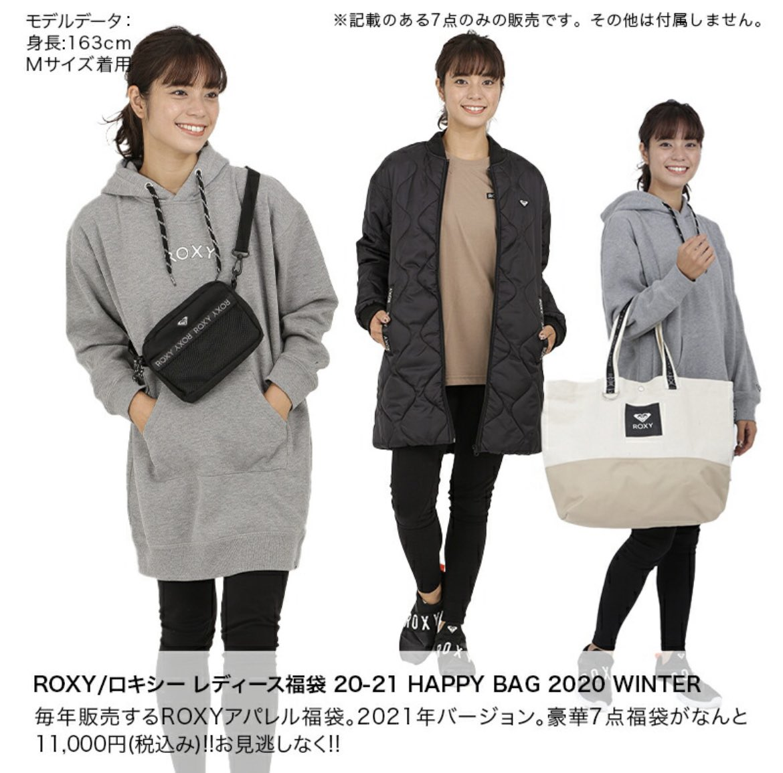 ロキシー 福袋