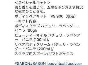 サボンの福袋ネタバレ2021-4-2