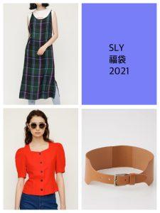 スライの福袋2021-2-3