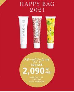 スチームクリームの福袋ネタバレ2021-3-2