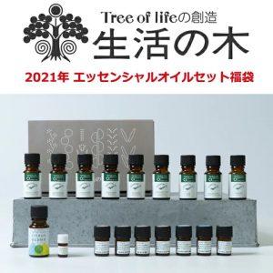 生活の木の福袋ネタバレ2021-4-2