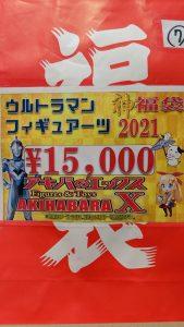 ウルトラマンの福袋の中身2021-7-1