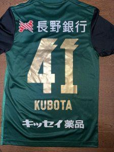 松本山雅FCの福袋ネタバレ2021-7-2