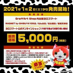 妖怪ウォッチの福袋ネタバレ2021-4-2