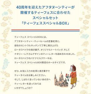 アフタヌーンティーの福袋2022-2-3